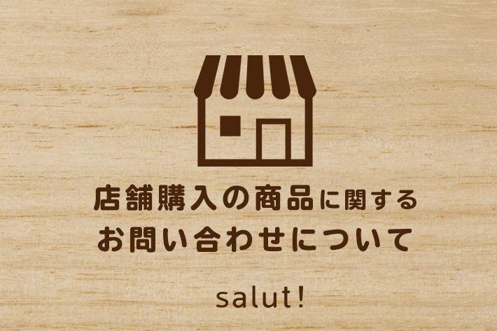 salut! 店舗購入の商品に関するお問い合わせについて