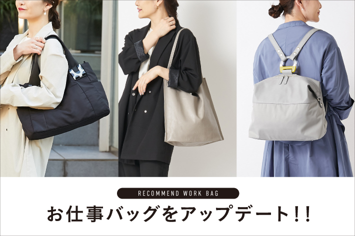 ear PAPILLONNER 春目前☆新しいバッグでオフィススタイルをアップデート!