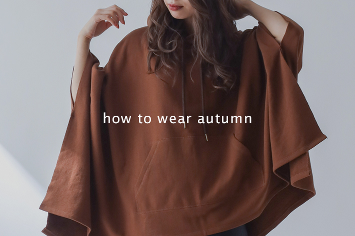 Lui's how to wear autumn