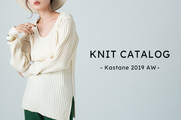 Kastane KNIT CATALOG  -Kastane 2019 AW-