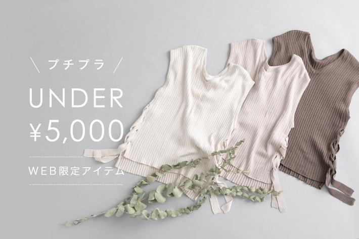 prose verse 【プチプラ】UNDER¥5,000!!WEB限定アイテム