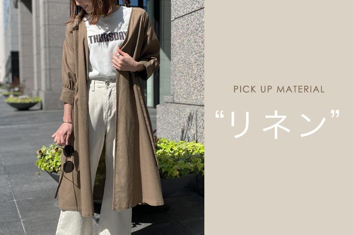 prose verse 【pick up material】春夏の定番❝リネンアイテム❞