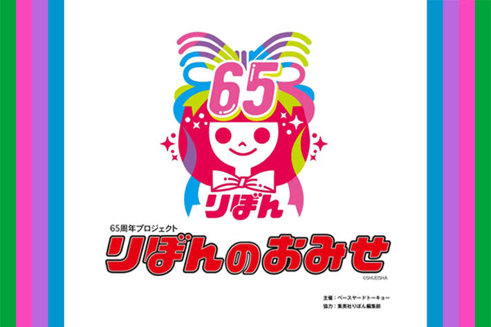 baseyard tokyo 「りぼんのおみせ in Tokyo」オリジナルグッズ販売スタート!