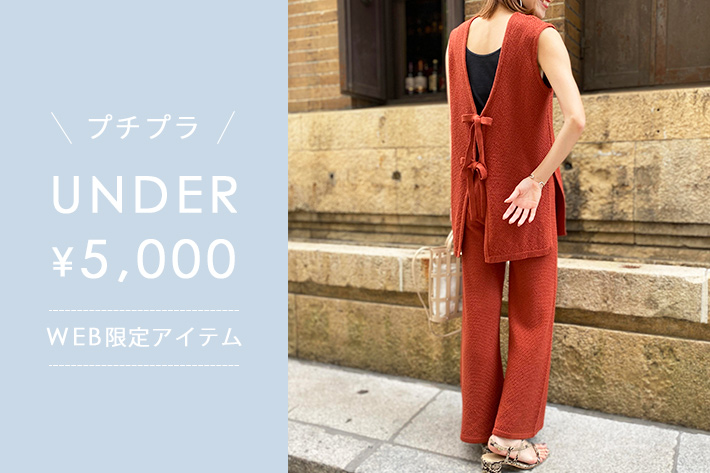 prose verse 【プチプラ】UNDER¥5,000!WEB限定アイテム◎
