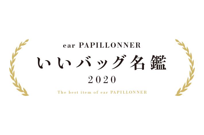 ear PAPILLONNER earのいいバッグ名鑑
