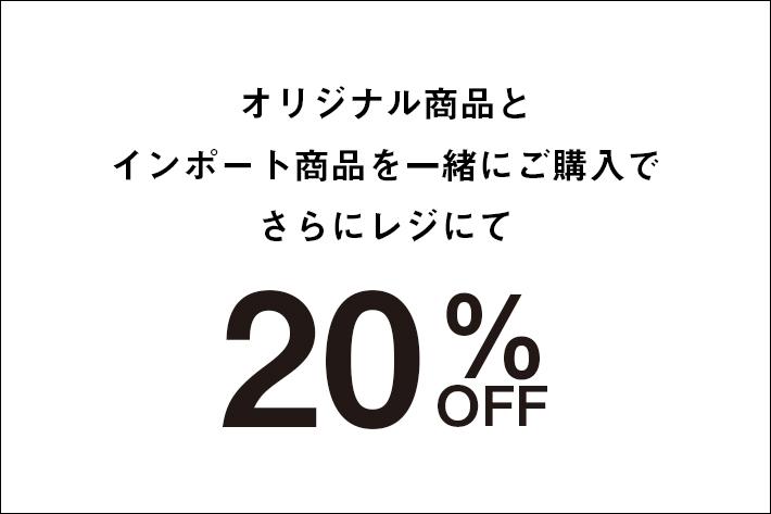 BEARDSLEY 《店舗イベント》オリジナル商品とインポート商品さらにレジにて20%OFF