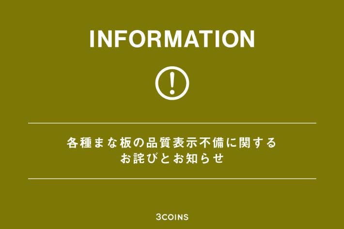 3COINS 各種まな板の品質表示不備に関するお詫びとお知らせ