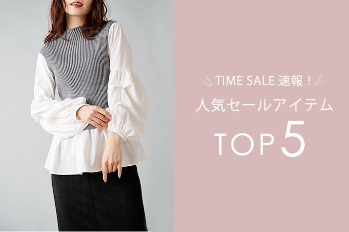 prose verse 【TIME SALE】速報!人気セールアイテムTOP5