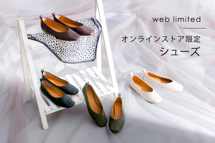 prose verse 【web limited】オンラインストア限定シューズ!