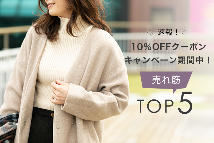 prose verse 【速報】10%OFFクーポンキャンペーン期間中!売れ筋TOP5