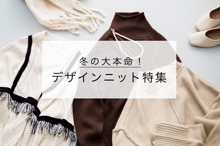 prose verse 【pick up】冬の大本命!デザインニット特集