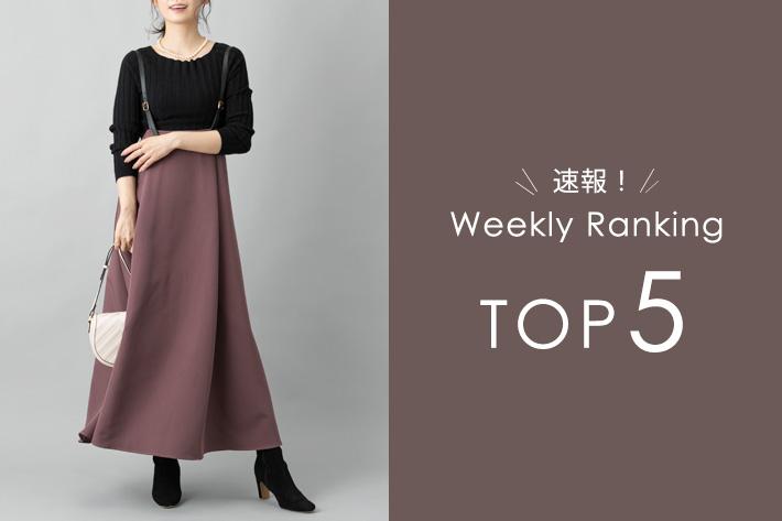prose verse 速報 Weekly Ranking TOP5