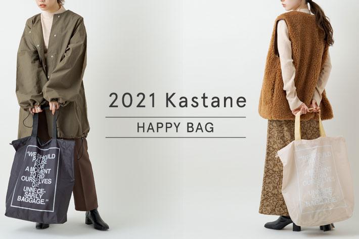 Kastane 2021 Kastane 福袋