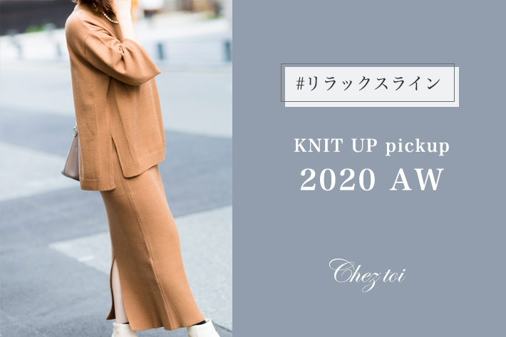 Chez toi 【PICK UP ITEM】 ハイネックプルオーバー×タイトスカートニットアップ