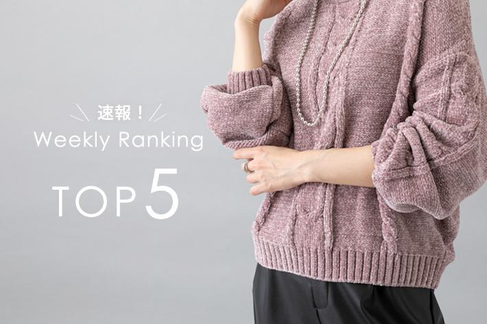 prose verse 【速報】人気売れ筋ランキングTOP5