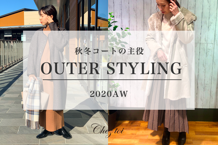Chez toi 秋冬コーデの主役 OUTER STYLING