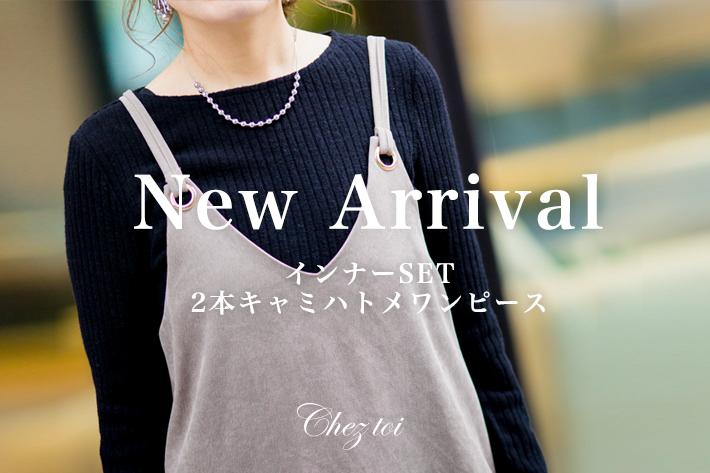 Chez toi 【New Arrival】 ニットソーSET2本ハトメキャミワンピース