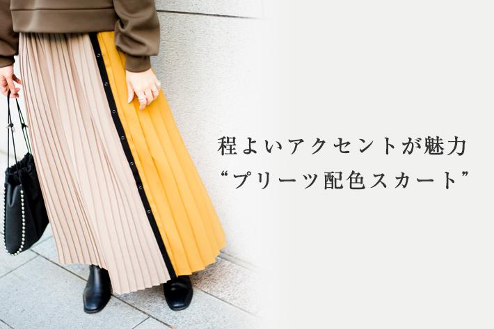 """mona Belinda 程よいアクセントが魅力""""プリーツ配色スカート"""""""