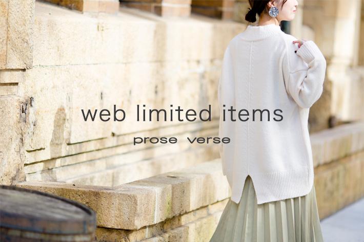 prose verse 【プチプラ】ここでしか買えない!WEB限定コレクション