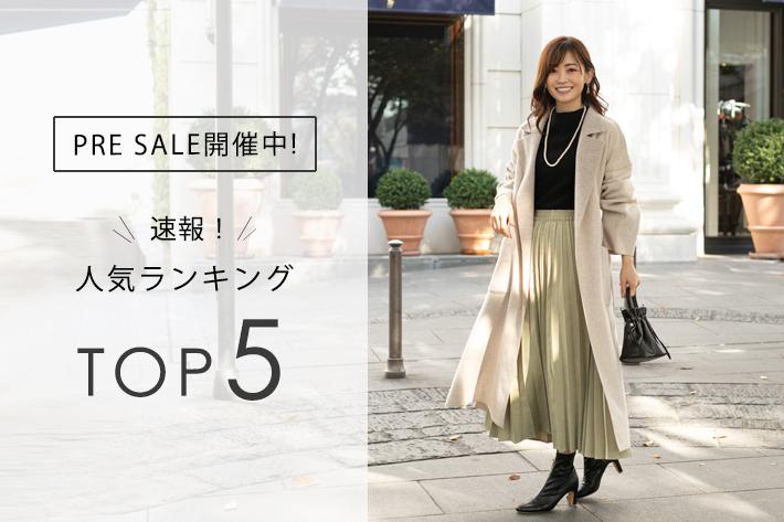 prose verse 【PRE SALE開催中】速報!人気売れ筋ランキングTOP5