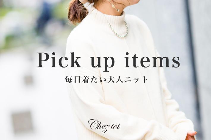 Chez toi 【Pick up items】毎日着たい大人ニット