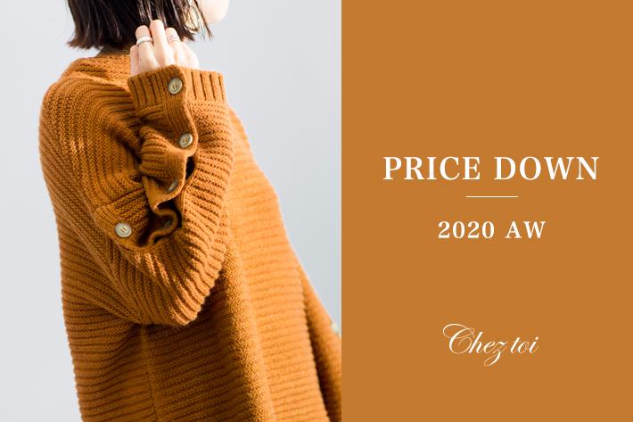 Chez toi 【price down】2020AW
