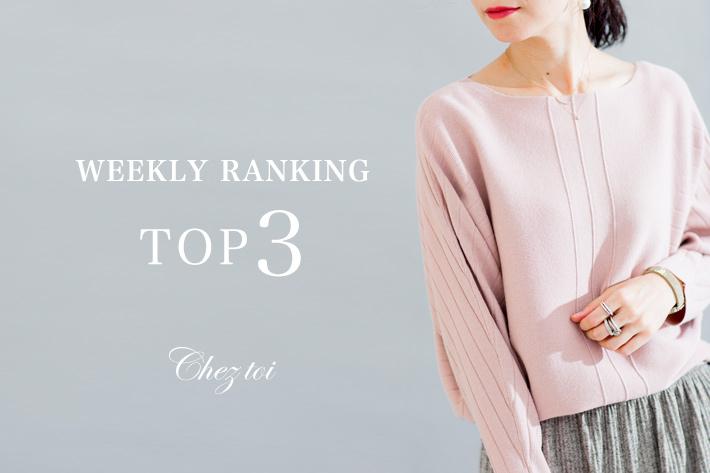 Chez toi 【WEEKLY RANKING  BEST3】