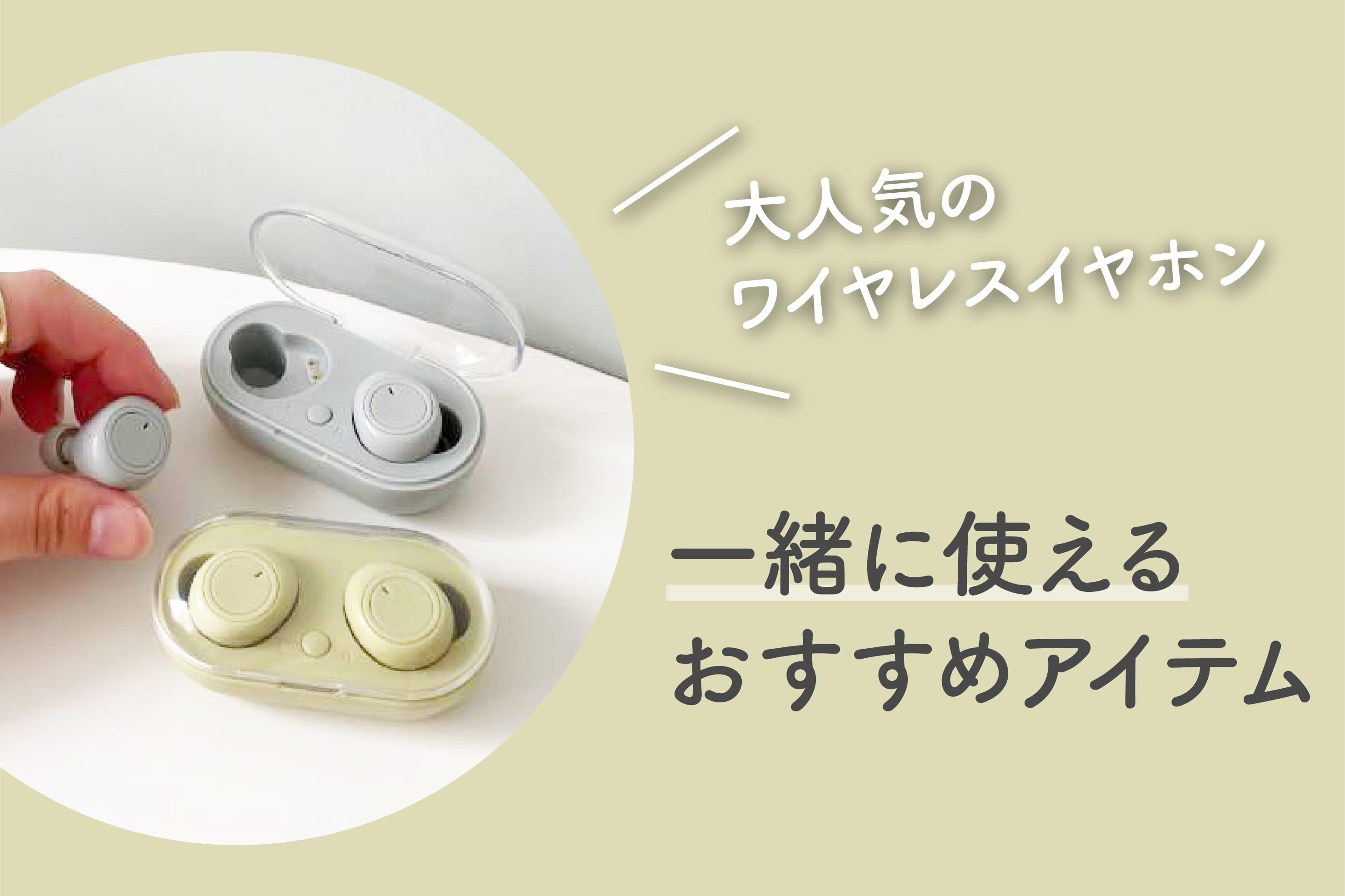 ASOKO 大人気のワイヤレスイヤホンにプラスワン!