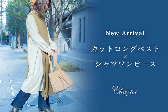 Chez toi 【New Arrival】カットロングベスト×シャツワンピース