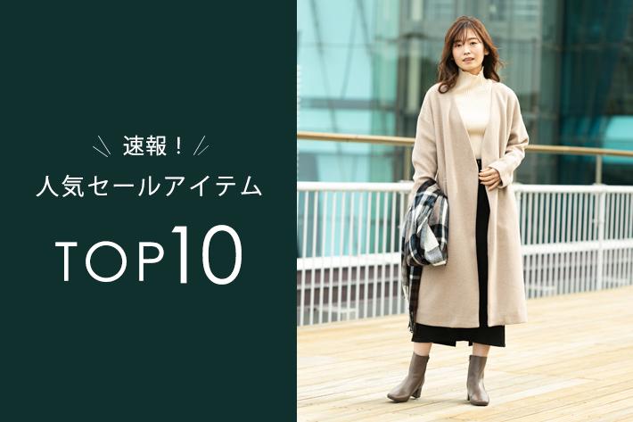 prose verse 【速報】人気セールアイテムTOP10!!!