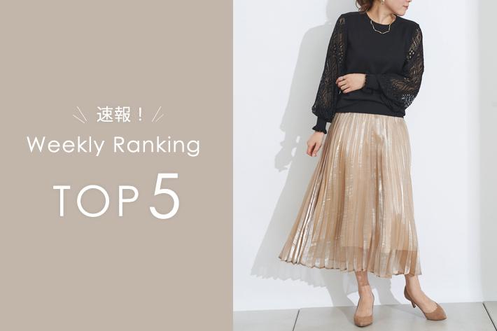 prose verse 【速報】今週の人気売れ筋ランキングTOP5