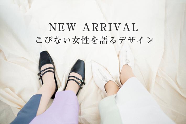 mona Belinda 【NEW ARRIVAL】春先取り新作アイテムのご紹介!
