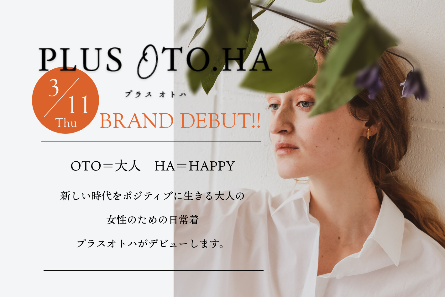 PLUS OTO.HA PLUS.OTOHA BRAND DEBUT!!