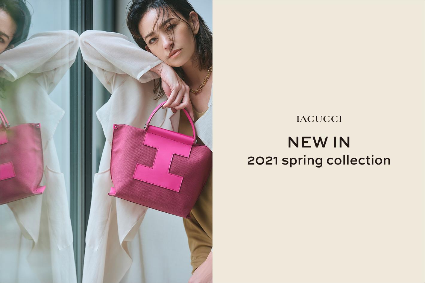 IACUCCI 《NEW IN》人気デザインに春の新色が追加登場!