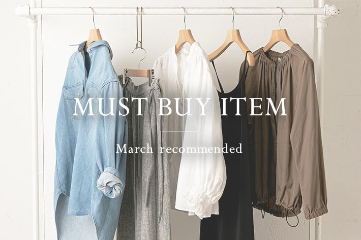 "LIVETART ""MUST BUY ITEM""  3月に買うべきおすすめアイテム"
