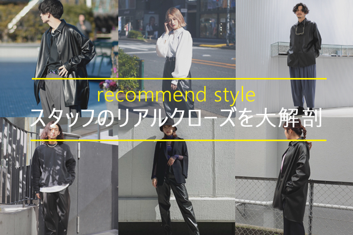 Lui's recommend style スタッフのリアルクローズを大解剖
