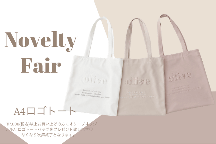 OLIVE des OLIVE ◆novelty fair開催