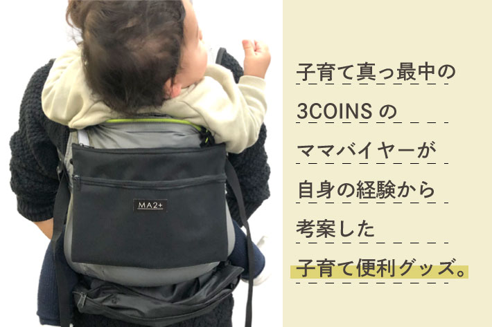 3COINS 【NEW】子育て便利グッズ