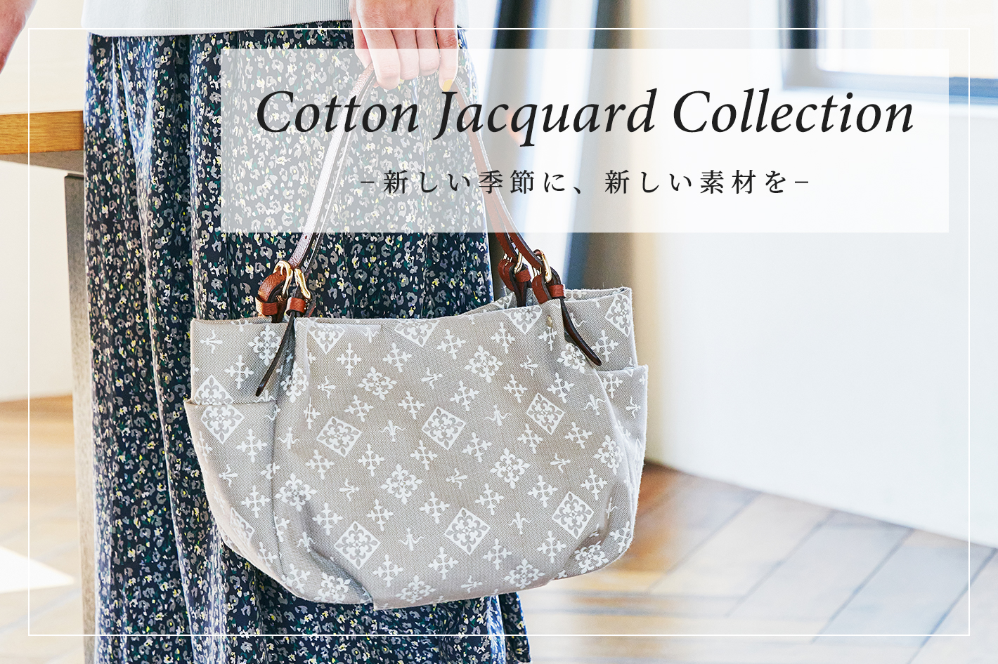 russet Cotton Jacquard Collection -新しい季節に、新しい素材を-