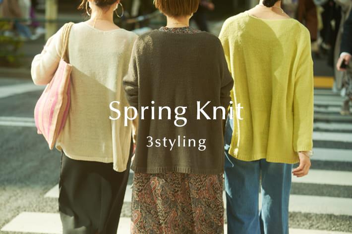 SHENERY 【サスティナブルアイテム】春のおすすめニットを着回し