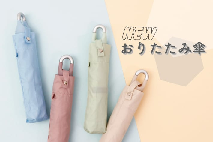 ASOKO 【新作】おりたたみ傘