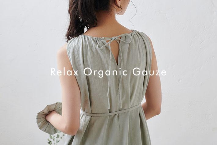 TERRITOIRE 【地球にも人にもやさしい】Relax Organic Gauze