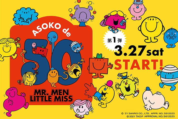 ASOKO 「ASOKO de MR. MEN LITTLE MISS 第一弾」オンラインストア発売開始!!