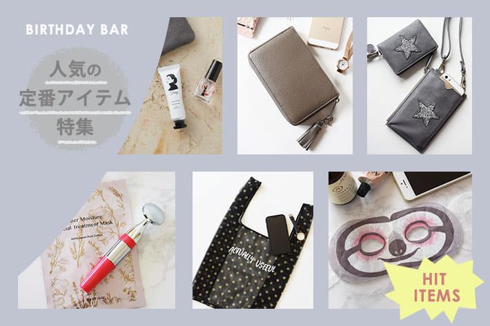 BIRTHDAY BAR 【要チェック】BIRTHDAY BARの人気アイテム10選!!
