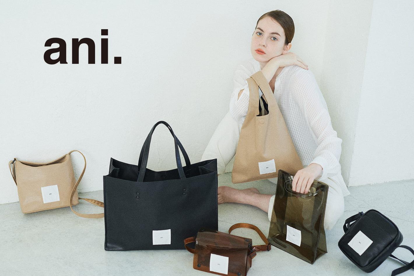Daily russet ◆ani.◆シーズンレスで使えるシンプル&ベーシックなアイテム