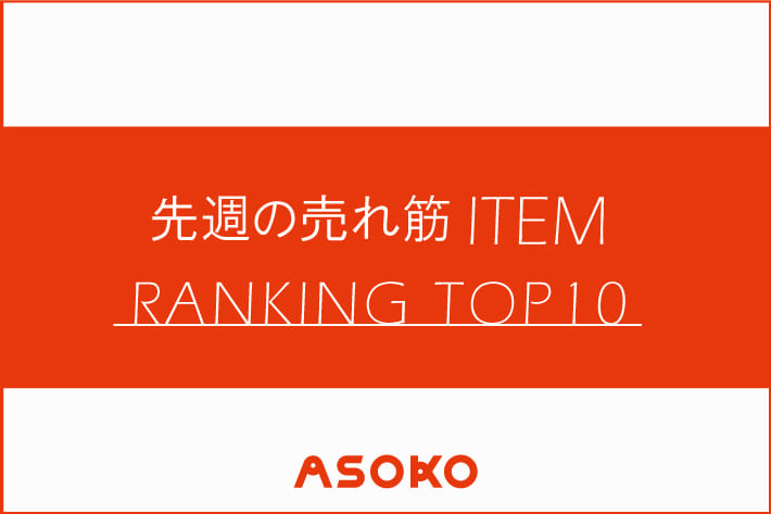 ASOKO 先週の売れ筋TOP10