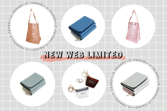 ASOKO 【パルクロウィーク】WEB限定商品