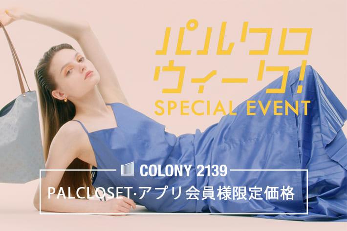 COLONY 2139 【パルクロウィーク開催中】PALCLOSET・アプリ会員様限定価格商品