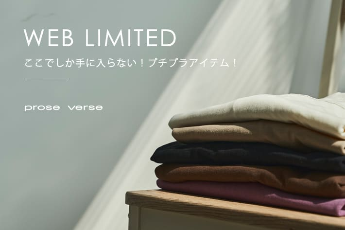 prose verse 【web limited】ここでしか手に入らない!プチプラアイテム!