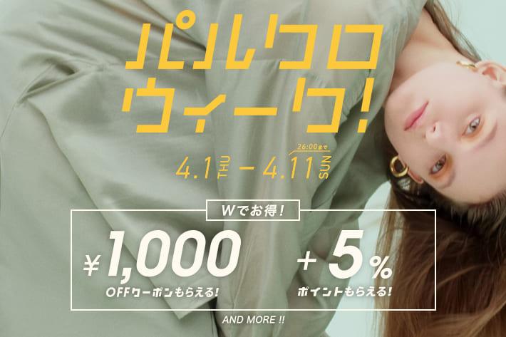 russet ≪パルクロウィーク開催≫1,000円OFFクーポン&+5%ポイントプレゼント!